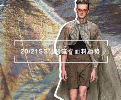 20-21春夏男装流行面料趋势分析