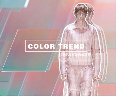 2020春夏男装流行色分析-夏日马卡龙