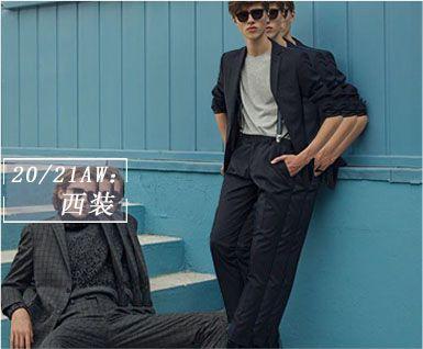 20-21秋冬男装单品趋势-西装