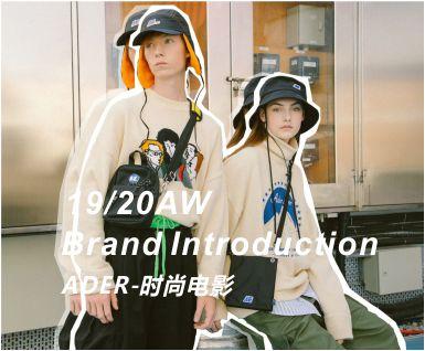 2019-20设计师品牌ADER秋冬系列-时尚电影