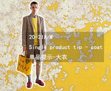20-21秋冬男装单品提示-大衣