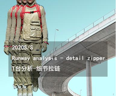 2020春夏男装T台分析-细节拉链