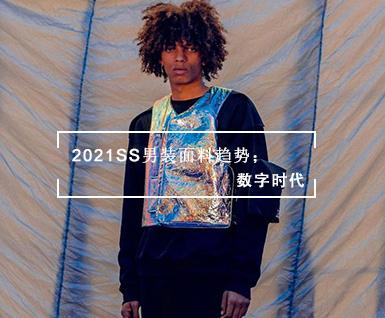 2021春夏男装面料趋势-数字时代