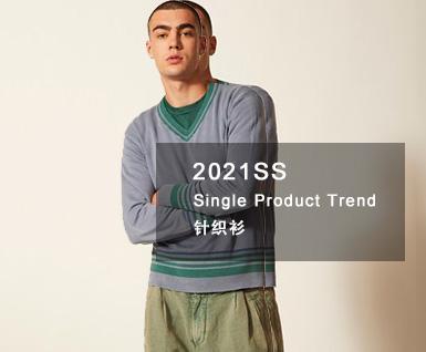 2021春夏男装核心单品:针织衫