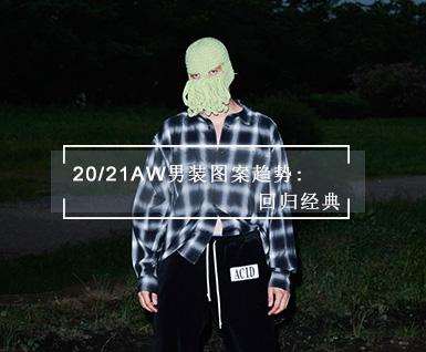 20/21秋冬男装图案趋势-回归经典