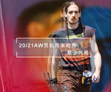 20/21秋冬男装图案趋势-数字风格