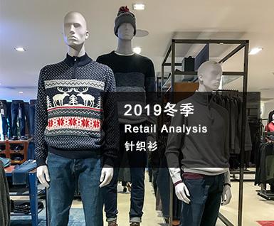 2019冬季男装针织衫零售分析