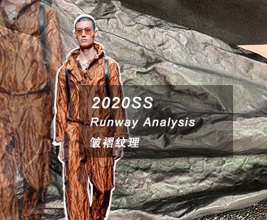 2020春夏男装T台分析-皱褶纹理