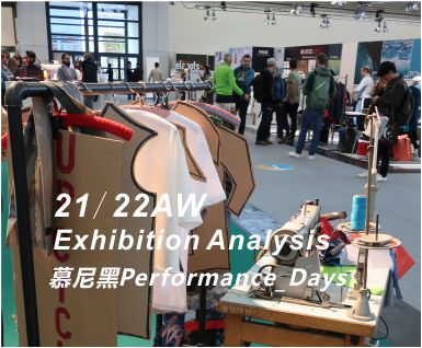21/22秋冬慕尼黑Performance Days展会
