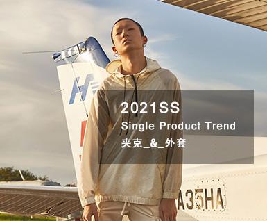 2021春夏男装单品-夹克 & 外套