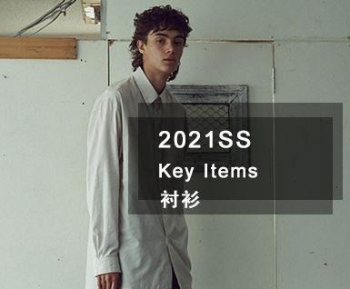 2021春夏男装关键单品-衬衫