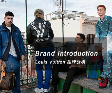 2020春夏 Louis Vuitton 品牌分析