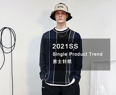 2021春夏关键时尚单品:男士针织