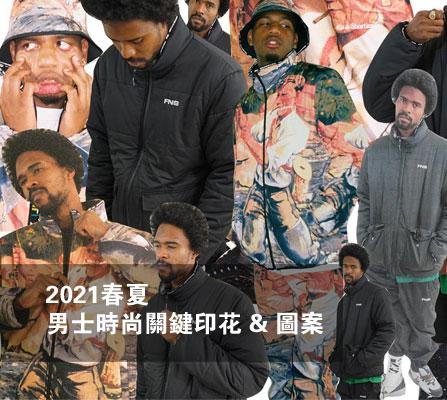2021春夏男士时尚关键印花 & 图案