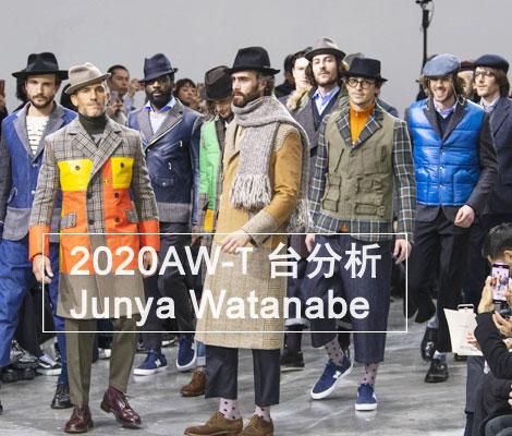 2020秋冬T台分析-JunyaWatanabe