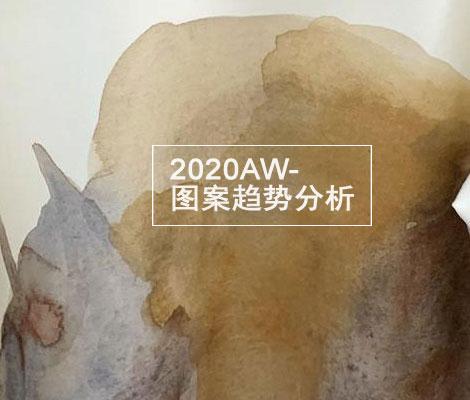 2020秋冬男装图案趋势分析