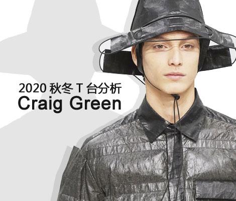 2020秋冬T台分析-CraigGreen