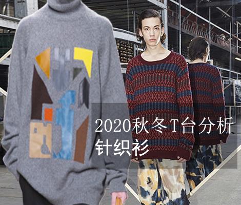 2020秋冬T台分析-针织衫