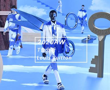 2020秋冬T台分析-Louis Vuitton