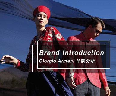 2020春夏 Giorgio Armani 品牌分析