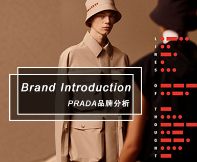 2020春夏 Prada 品牌分析