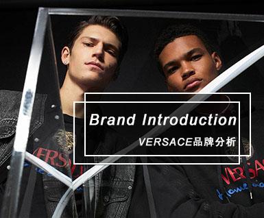 2020春夏 Versace 品牌分析