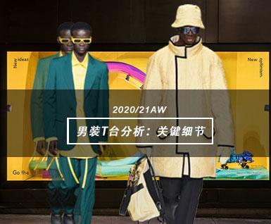 20/21秋冬男装T台关键细节