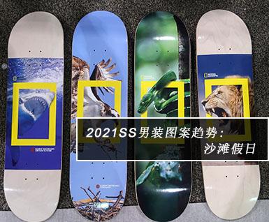 2021春夏男装图案趋势:沙滩假日