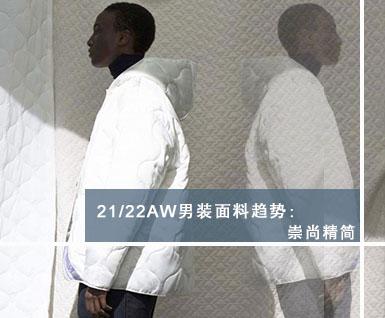2021/22秋冬男装面料趋势:崇尚精简