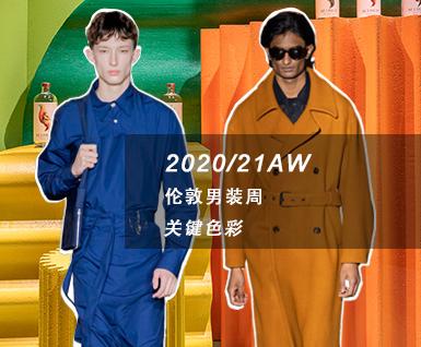 2020/21秋冬伦敦男装周关键色彩