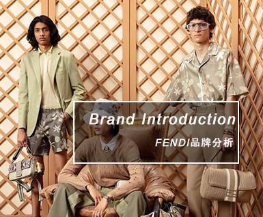 2020春夏男装 FENDI 品牌分析