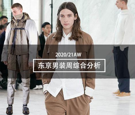 2020/21秋冬东京男装周综合分析