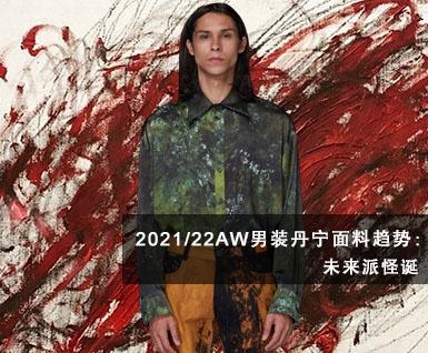 2021/22秋冬丹宁面料趋势:未来派怪诞