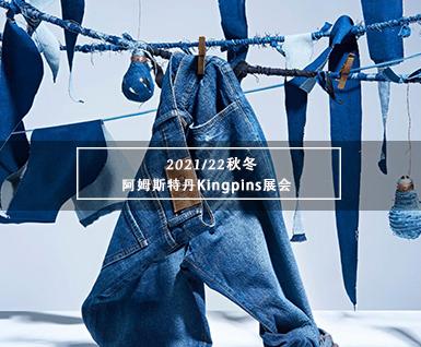2021/22秋冬阿姆斯特丹Kingpins展会