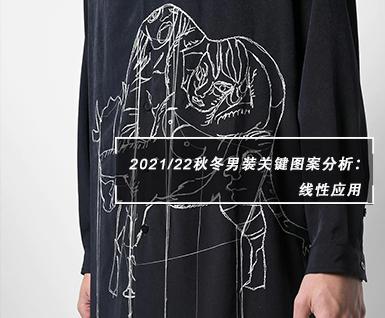 2021/22秋冬男装图案趋势-线性应用