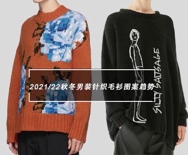 2021/22秋冬男装针织毛衫图案趋势
