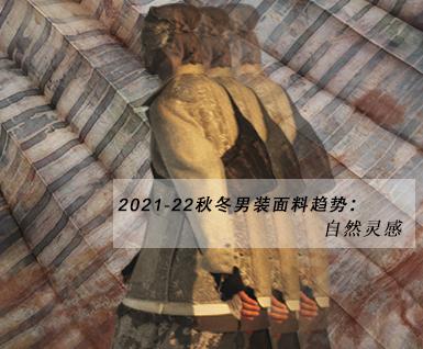 2021/22秋冬男装面料趋势:自然灵感
