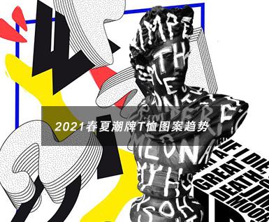 2021春夏潮牌T恤图案趋势