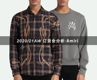 2020/21秋冬订货会分析-Amiri