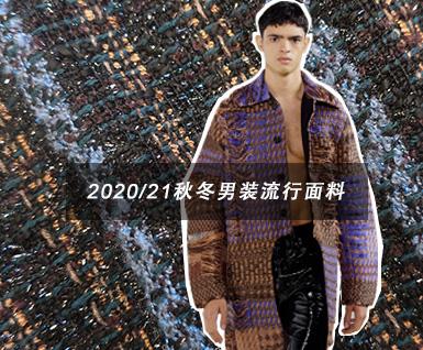 2020/21秋冬男装流行面料