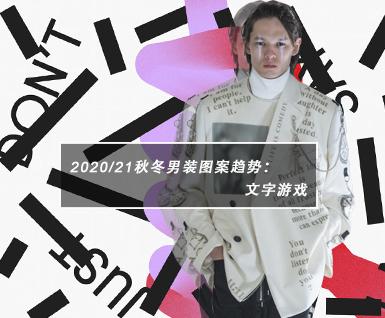2020/21秋冬男装图案趋势:文字游戏