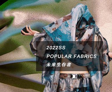 2022春夏男装面料趋势-未来生存者