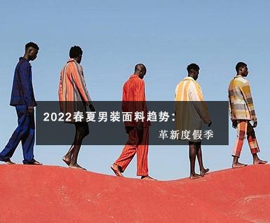 2022春夏男装面料趋势:革新度假季