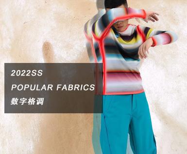 2022春夏男装针织&平织趋势:数字格调