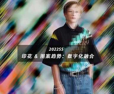 2022春夏男装图案趋势:数字化融合