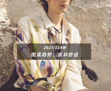2021/22秋冬男装图案趋势:亲和舒适