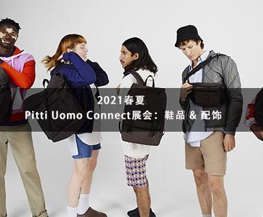 2021春夏Pitti Uomo Connect展会:鞋品 & 配饰