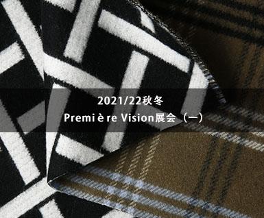 2021/22秋冬Première Vision展会(一)