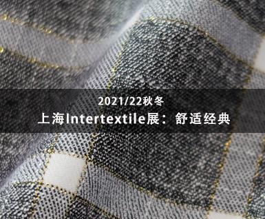 2021/22秋冬上海Intertextile展:舒适经典