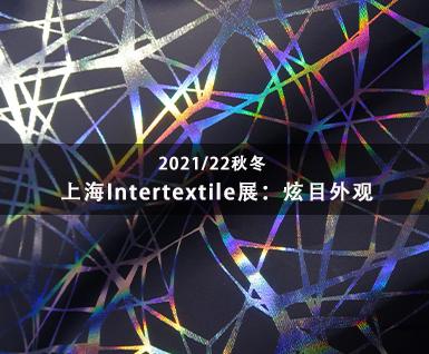 2021/22秋冬上海Intertextile展:炫目外观